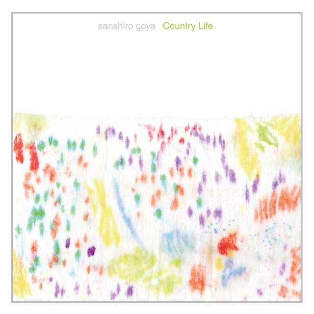 【音源データ】sanshiro goya / Country Life