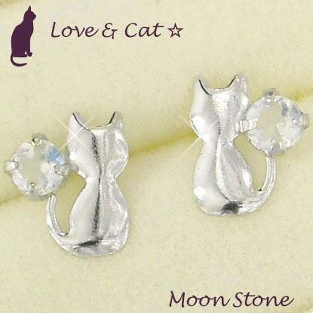 猫 ピアス ムーンストーン 一粒 6月誕生石 天然石 10金ホワイトゴールド レディース