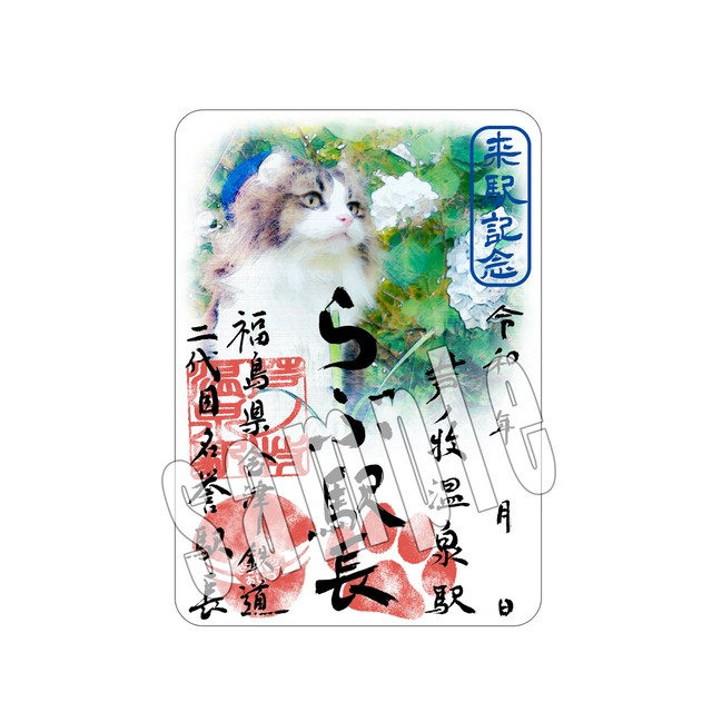 猫御朱印 2021年(梅雨)【期間限定通販】