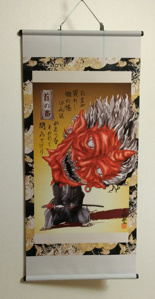 妖怪213・首の番(福島)