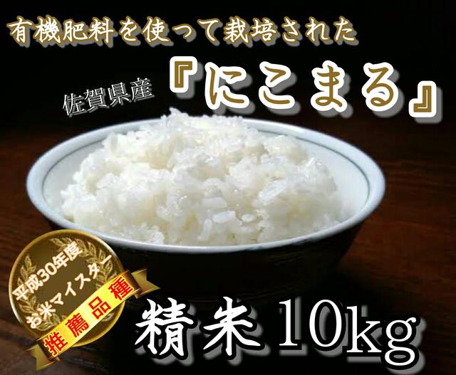 B176-O 【29年産】お米マイスター厳選!!『佐賀県産にこまる』有機肥料を使って栽培 (白米5㎏×2袋)