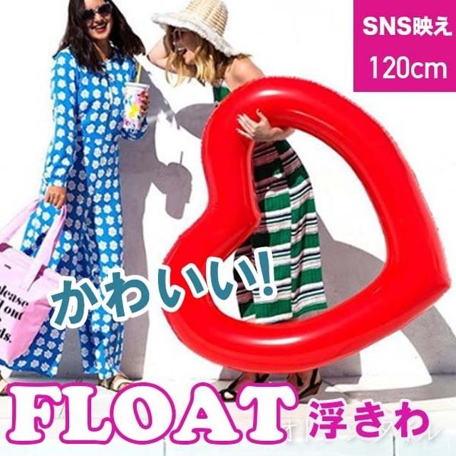【予約】SNSで人気! 2017 ハート 可愛い おしゃれ 浮き輪 プール ビーチ