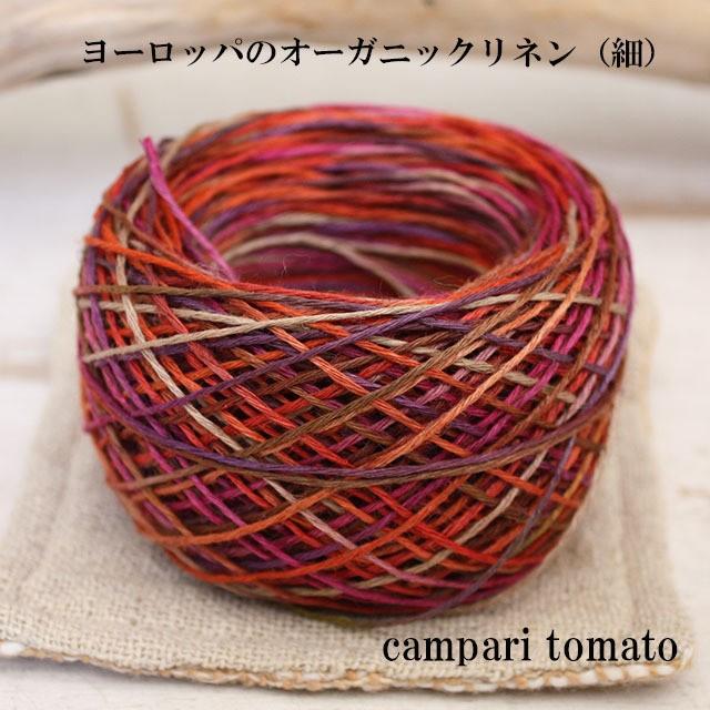ヨーロッパのオーガニックリネン(細タイプ 太さ約0.8mm) 15g(約50m)campari tomato