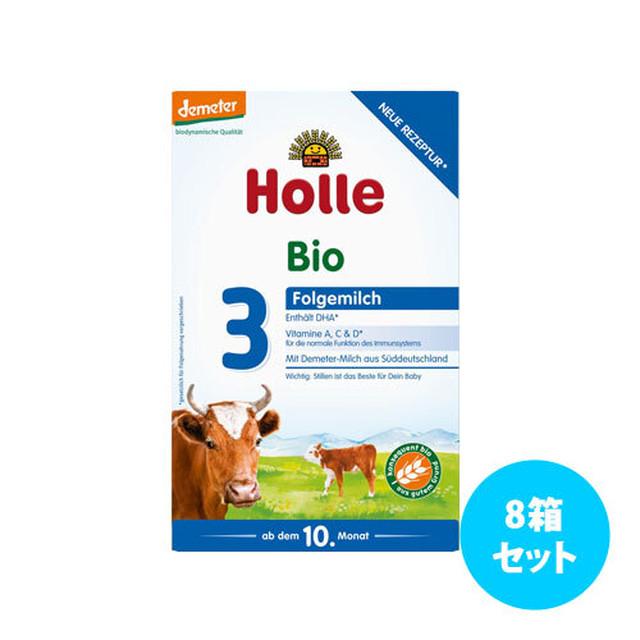 [2箱セット] Holleビオ粉ミルク(月年齢: 3 10ヶ月〜)