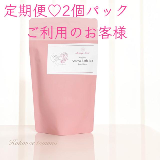 波動アップorganicローズバスソルト(定期3pack)