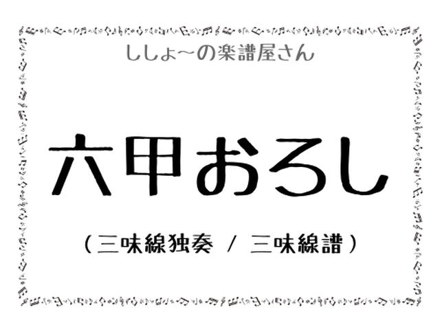 六甲おろし(三味線独奏 / 三味線譜)