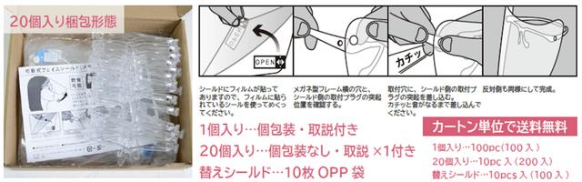 可動式フェイスシールド替えシールド(10枚OPP袋)