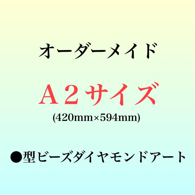 ト)⚫️型ビーズ【A2サイズ】オーダーメイド受付専用ページ