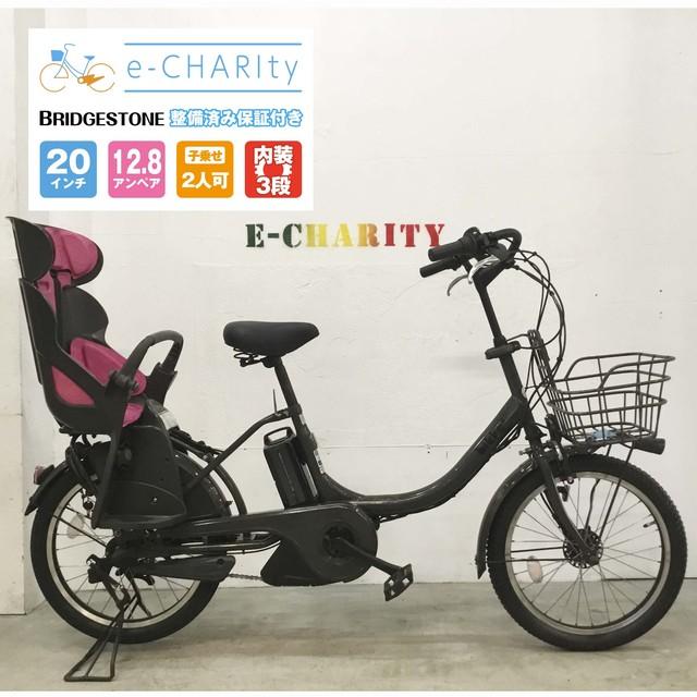 電動自転車 子供乗せ BRIDGESTONE ビッケ2e ダークグレー 20インチ 【KR052】【神戸】