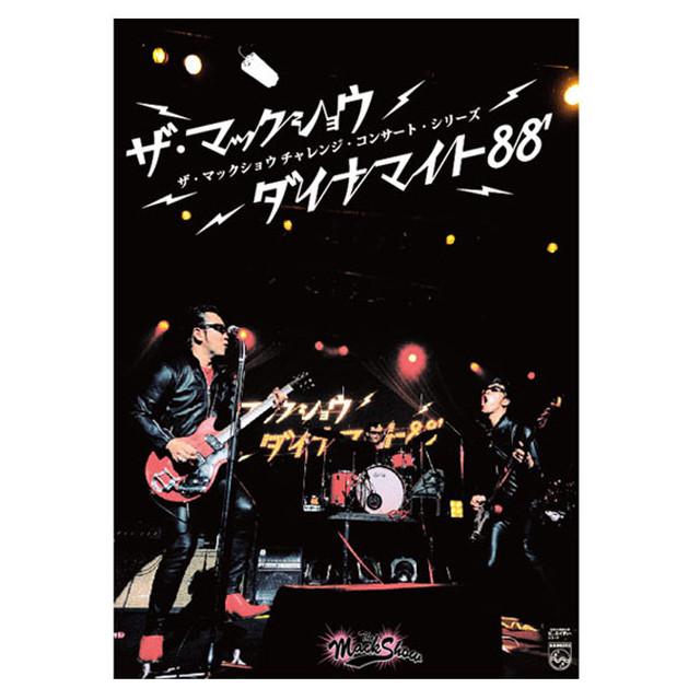 ザ・マックショウ フルマック・スーパーライブ!日本青年館ダイナマイト88 DVD.  RVDV-013