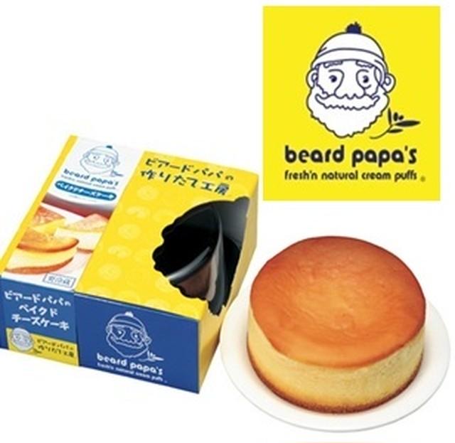 ビアードパパ ベイクドチーズケーキ&ネージュ・ド・フロマージュ2種セット