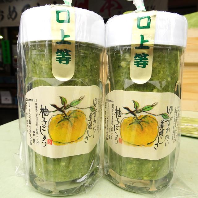道の駅たちばな 柚子こしょう  90g×2【福岡】