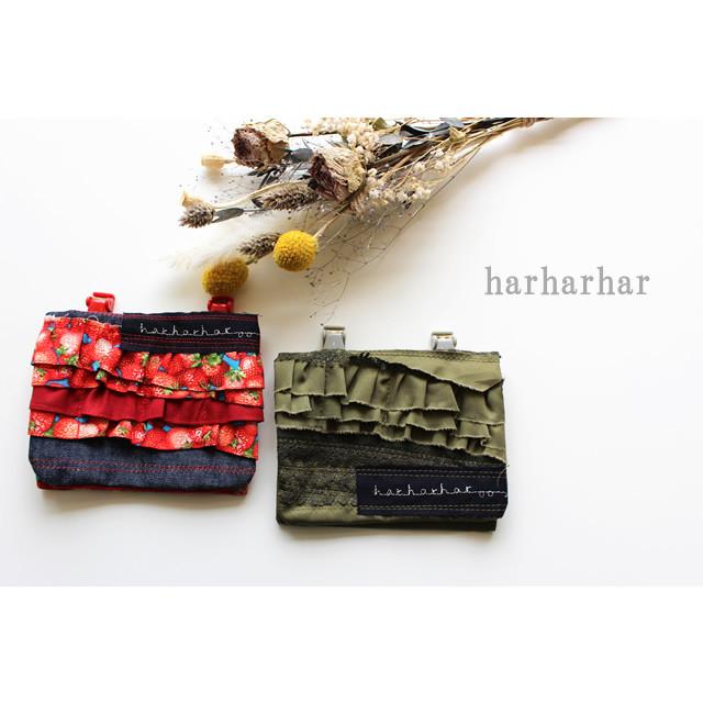【harharhar】クリップポケット
