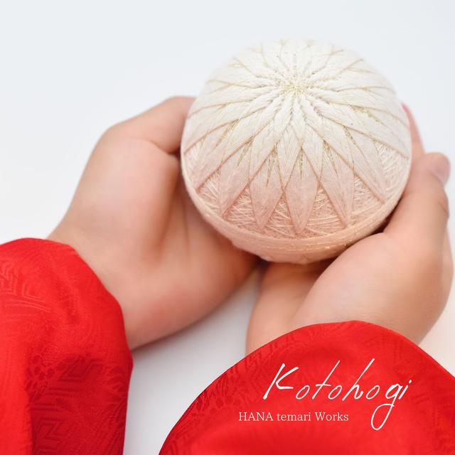 お祝い手まり Kotohogi【寿ぎ】無垢