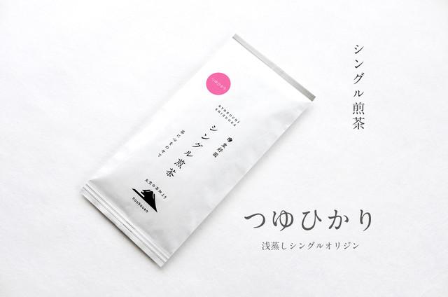 シングル煎茶【つゆひかり】80g