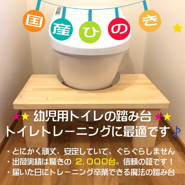 【安全重視版】子供用トイレトレーニング踏み台
