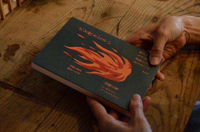 BOOKS YAMAMOTO 本とコーヒーのセット ー『自然のレッスン』 北山耕平