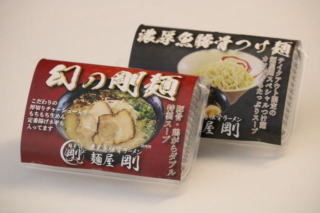 幻の剛麺&濃厚魚豚骨つけ麺セット(各1食)