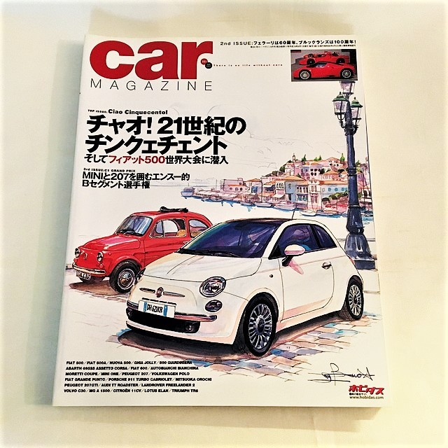 car MAGAZINE No.351【Used books】【税込価格】