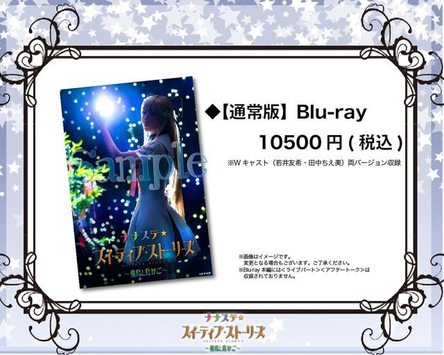 【通常版】Blu-ray/舞台「ナナステ☆スイーティブストーリーズ~飛鳥と鳥かご~」