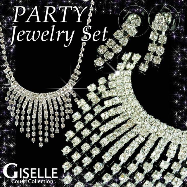 【GISELLE】ゴージャスなパーティーアクセサリーがピアスとセットでこの価格! (KJPT-ABC)