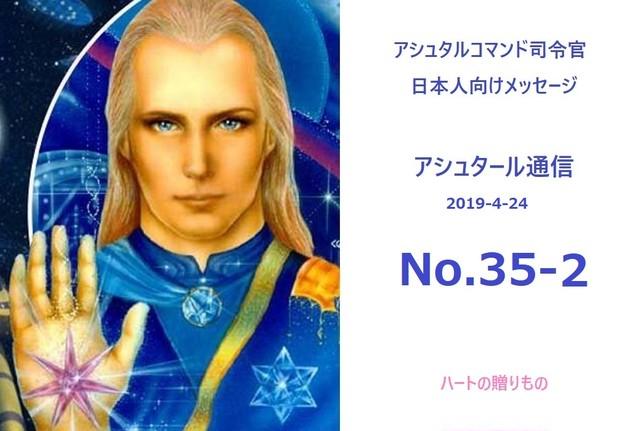 アシュタール通信No.35-2(2019-4-24)
