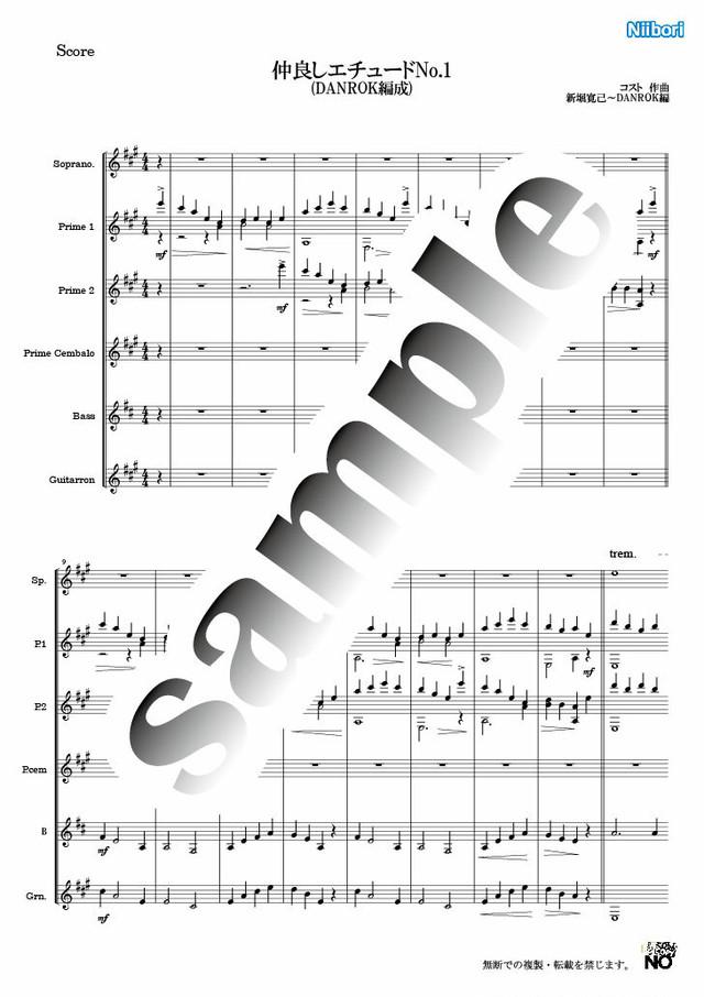 仲良しエチュード(6重奏) / N.コスト(パート譜セット)