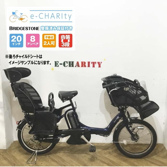 電動自転車 子供乗せ BRIDGESTONE アンジェリーノ ネイビー  20インチ 【KX001】 【神戸】