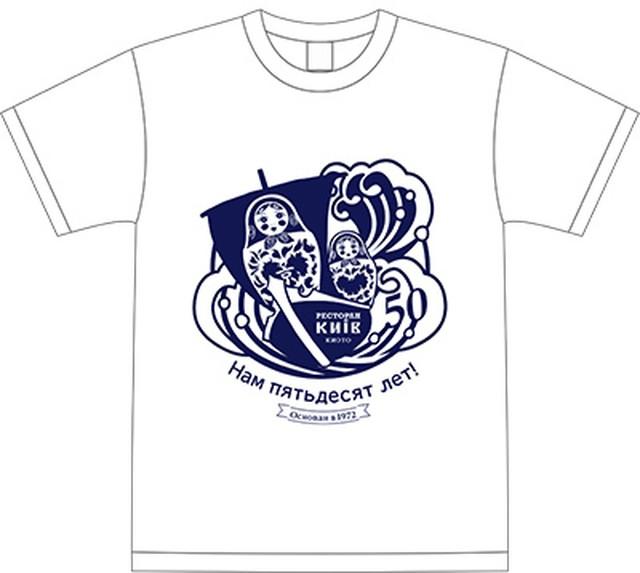 キエフ50周年記念Tシャツ(ホワイト)
