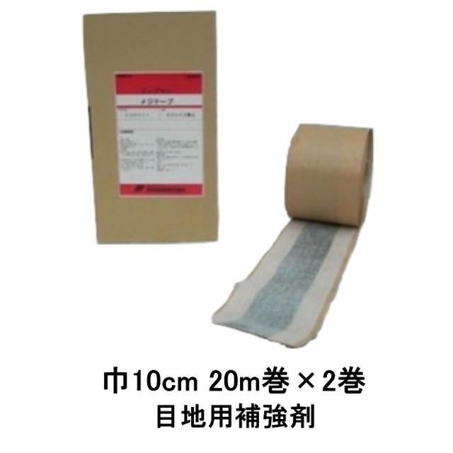 ビッグサンメジテープ 巾10cm 20m巻×2巻 BIG SUN ビッグサン