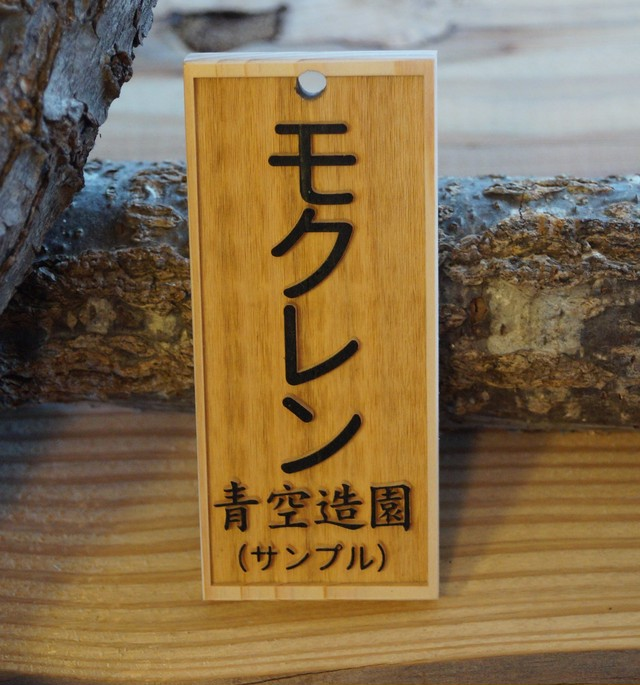 樹銘標(片立体彫刻、墨入れ無し)、1個単位販売