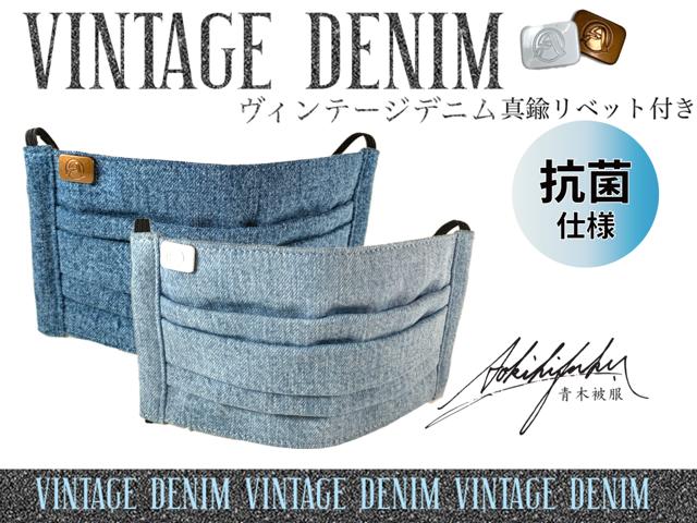 [ヴィンテージデニム] VINTAGE DENIM MASK*真鍮リベット付