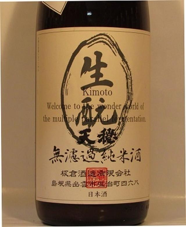 天穏 生酛純米 改良雄町 1.8L