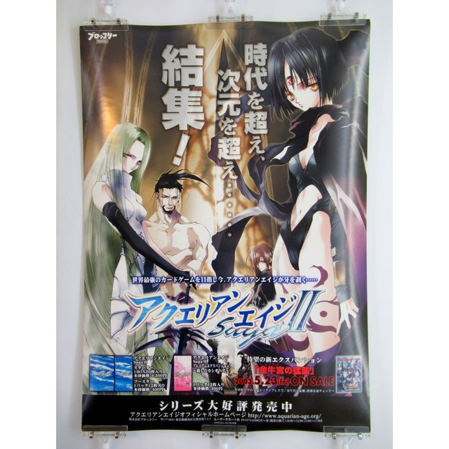 Aquarian Age Saga II Broccoli - B2 size Japanese Anime/Game Poster
