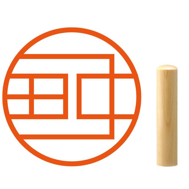 [GRAPH印] 高級柘 / 銀行印 TYPE(グラフハンコ×つげ 12mm) - メイン画像