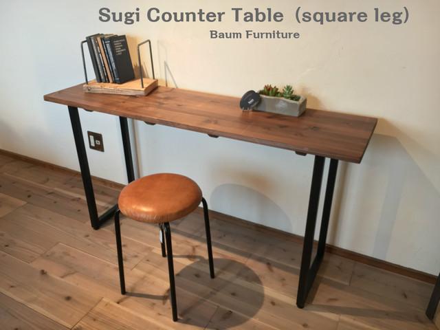 カウンターテーブル 机 作業台 スギ材 アイアン [Sugi Counter Table(square leg)]