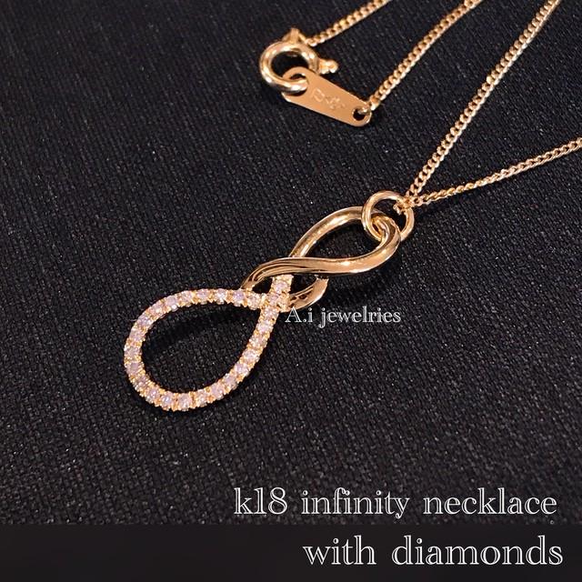 k18 18金 天然 ダイヤモンド インフィニティ  天然ダイヤ 天然石 / k18 infinity diamonds necklace 40cm