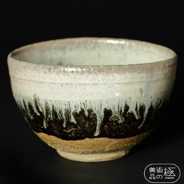 西岡小十 作 朝鮮唐津茶碗