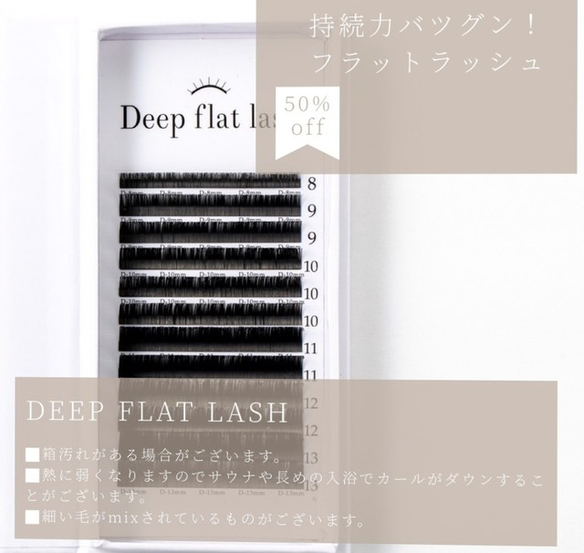 EX583 0.15Dカール12ミリ flatlash Ver1