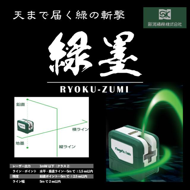 【新潟精機】激安レーザー墨出し器/グリンレーザー「緑墨」