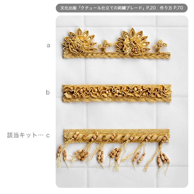 「クチュール仕立ての刺繍ブレード」 ナチュラル素材のブレード【c】