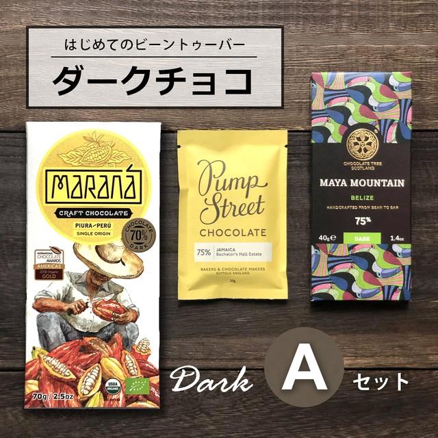 はじめてのビーントゥーバーチョコセット【ダークチョコ:A】