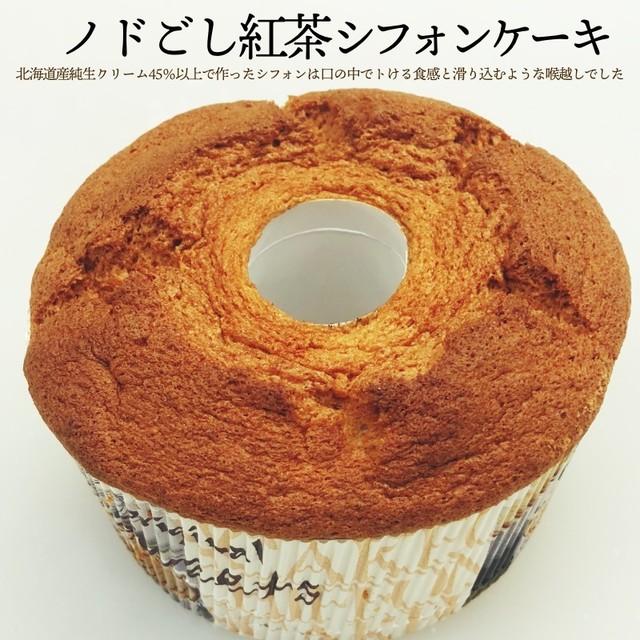 ノドごし紅茶シフォンケーキ 2個 紅茶シフォン シフォンケーキ 冷凍配送 【送料無料】