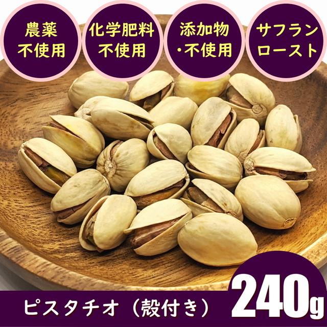 ピスタチオ(サフラン付)ナッツ 240g スーパーフード 低GI食品をダイエット時のおやつとして 農薬不使用 化学肥料不使用 無添加