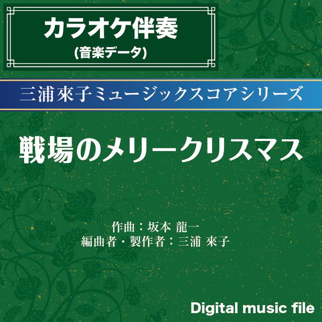戦場のメリークリスマス-二胡用五線譜- ダウンロード版