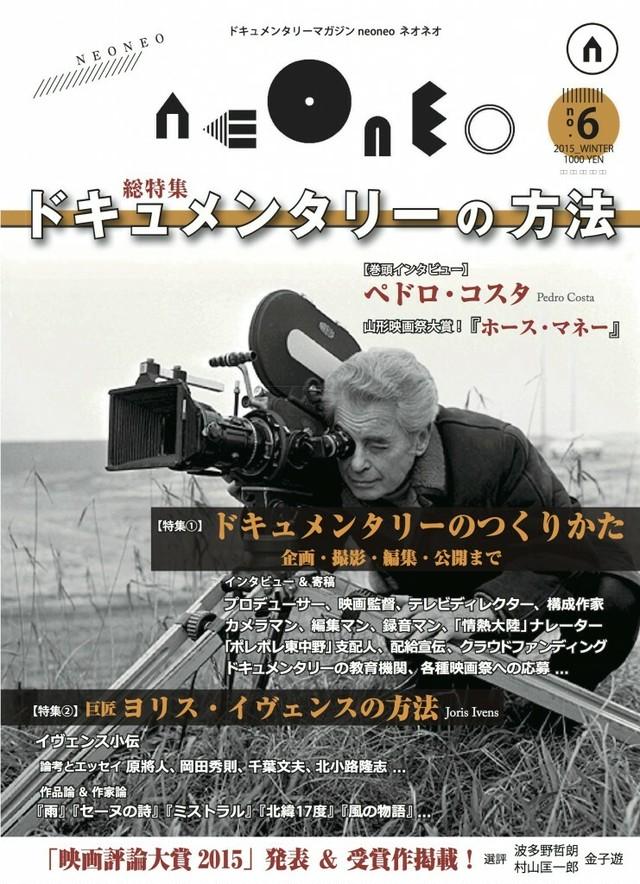 neoneo #06 ドキュメンタリーの方法