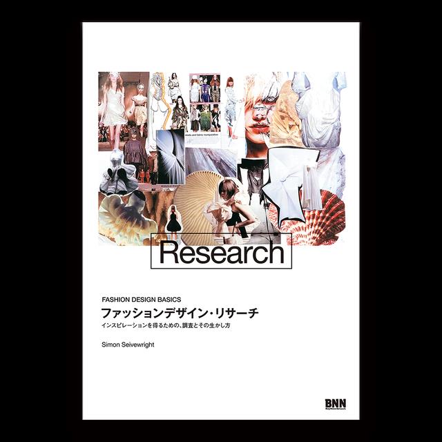 ファッションデザイン・リサーチ インスピレーションを得るための、調査とその生かし方