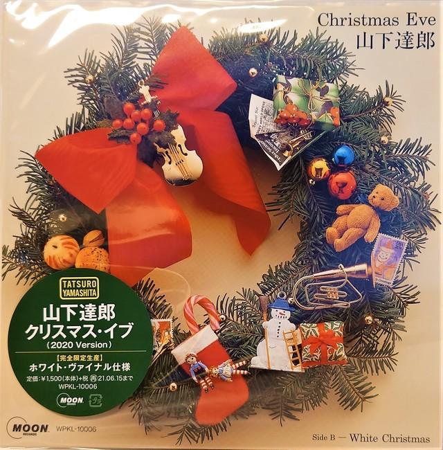 [12/16発売] [新品7inch]  山下達郎 - クリスマス・イブ (2020 Version)