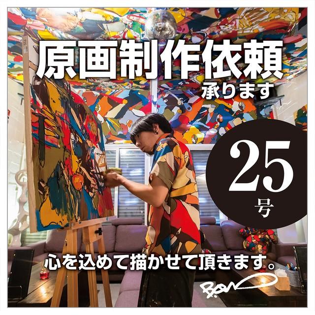 オリジナル絵画制作25号