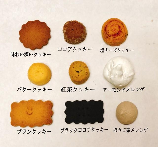 クッキー全種類